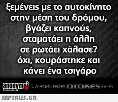 Funny Images With Quotes, Funny Greek Quotes, Funny Quotes, Funny Pictures, Sarcasm Quotes, Clever Quotes, Magic Words, Photo Quotes, Funny Stories