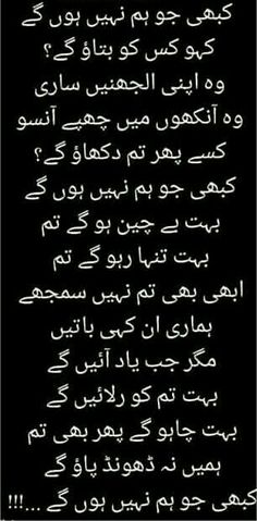 miss you so much bro 😑😐😐 Best Urdu Poetry Images, Love Poetry Urdu, My Poetry, Urdu Quotes, Poetry Quotes, Quotations, Islamic Quotes, Qoutes, Iqbal Poetry