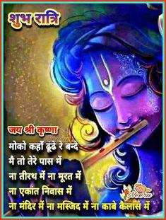 Bhakti Song, Shree Krishna, People Quotes, Joker, Happy Birthday, Songs, Movie Posters, Movies, Fictional Characters