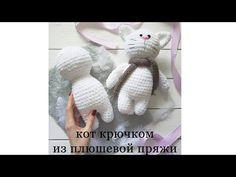 Мастер-класс: Кот из плюшевой пряжи крючком. Часть 1 - YouTube