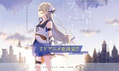 Light Novel Shichisei No Subaru Mendapat Adaptasi Anime