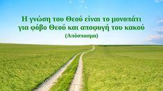 Η γνώση του Θεού είναι το μονοπάτι για φόβο Θεού και αποφυγή του κακού (...