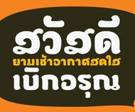 Thai font foundry - superstore - Art and design inspiration from around the world - CreativeRootsArt and design inspiration from around the world – CreativeRoots Typo Logo, Typography Fonts, Thai Font, Thai Alphabet, Learn Thai, Thai Design, Typo Poster, Hand Drawn Fonts, Different Fonts