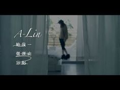 [Official HQ] A-Lin gave me a reason to forget (MV full version)