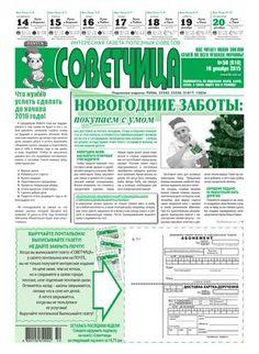 Sovetchica rus