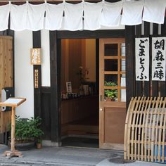 Sankyo is a specialist shop in Kyoto for Goma Tōfu.Goma is Sesame. http://www.kyoto-sankyo.com/