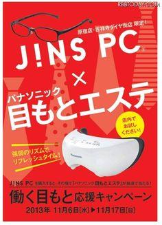 JINS PC×パナソニック、異業種商品コラボ……目もとエステを店舗で体験