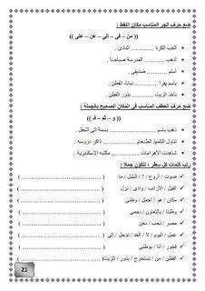 أساليب نحو الصف الثالث الابتدائي مذكرة الخلاصة النحو أساليب الثالث الإبتدائى 2017 ترم أول Arabic Kids Books Free Download Pdf Teach Arabic