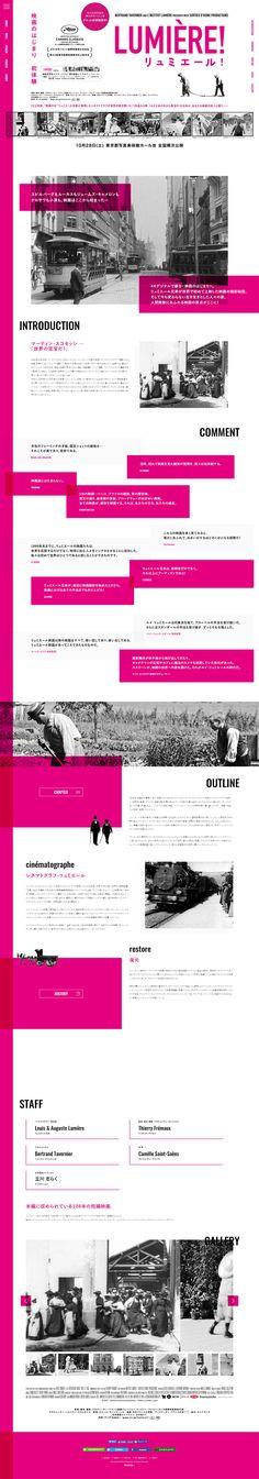 ギャガ株式会社様の「LUMIERE!」のランディングページ(LP)アート・芸術系|TV・映画・アニメ