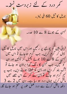 urdu tips and tricks that will be very useful for you Good Health Tips, Natural Health Tips, Health And Beauty Tips, Health Advice, Healthy Tips, Health Care, Healthy Juices, Home Health Remedies, Skin Care Remedies