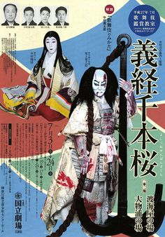 Kabuki actors dressed in heian robes.