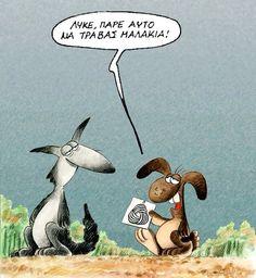 Arkas Sisters Of Mercy, Funny Greek, Humor, Memes, Cute, Animals, Jokes, Animales, Animaux