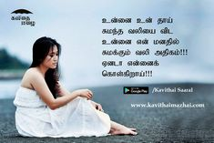 Tamil kavithaigal and Heart Touching Kavithaigal Tamil Kavithaigal, Love Picture Quotes, Love Poems, Couple Quotes, Wise Quotes, In My Feelings, Love Story, Platform, Nature