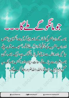 Duaa Islam, Islam Hadith, Allah Islam, Islam Quran, Islamic Phrases, Islamic Messages, Islamic Dua, Islamic Inspirational Quotes, Islamic Quotes