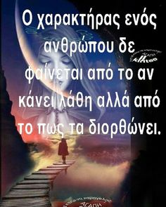 Greek Quotes, Motivation Inspiration, Burns, My Photos, Inspirational Quotes, Facts, Thoughts, Sayings, Minions