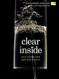Clear inside, Be marvelous