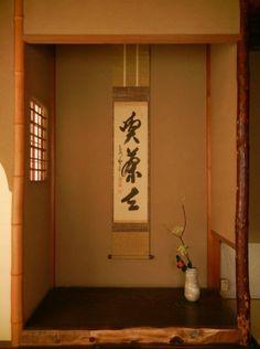 掛物『喫茶去』 : 松吟庵(松江 『中村茶舗』)
