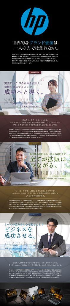 株式会社日本HP/総合職(法人営業・マーケティング)/20~30代活躍中!の求人・求人情報ならDODA(デューダ)。仕事内容など詳しい採用情報や職場の雰囲気が伝わる情報が満載。