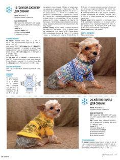 Вязаный свитер для собаки | Поделки | Обзор способов ремонта