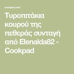 Τυροπιτάκια κουρού της πεθεράς συνταγή από Elenalda82 - Cookpad Math Equations