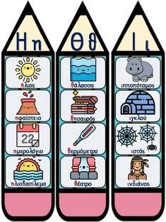 Christmas Treat Bags, Learn Greek, Greek Language, Class Decoration, Preschool Learning, Counseling, Alphabet, Kindergarten, Classroom