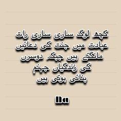 Urdu Quotes, Life Quotes, Math Equations, Quotes About Life, Quote Life, Living Quotes, Quotes On Life, Life Lesson Quotes