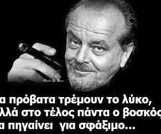Greek Quotes, Wise Quotes, Words Quotes, Wise Words, Motivational Quotes, Wisdom Thoughts, Unique Quotes, Simple Words, True Facts