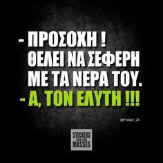 [​IMG] burned up! Funny Greek Quotes, Sarcastic Quotes, Funny Quotes, Life Quotes, Stupid Funny Memes, The Funny, Hilarious, Laughing Quotes, Clever Quotes