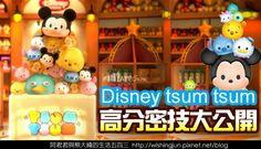 LINE:ディズニー ツムツム | [攻略] Disney tsum tsum ...