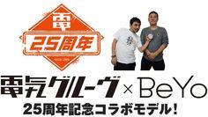 サンプル画像到着!電気グルーヴ×BeYo 25周年記念コラボモデル|HMV.co.jp
