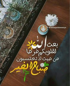 Good Morning Arabic, Morning Texts, Morning Morning, Good Morning Picture, Good Morning Images, Eid Greetings, Good Morning Greetings, Good Morning Wishes, Friday Pictures