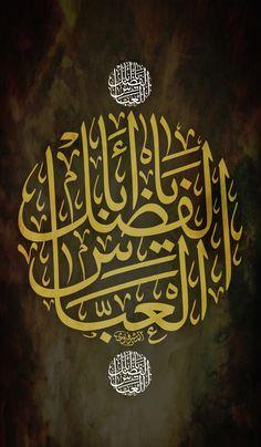 Islamic Images, Islamic Art, Imam Hussain, Arabic Art, Islamic Architecture, Islamic Calligraphy, Mobile Wallpaper, Muslim, Ali