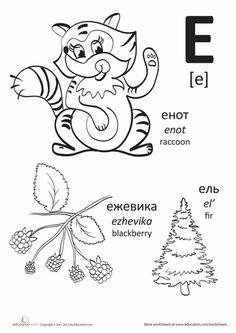 "Worksheets: Russian Alphabet: ""E"""