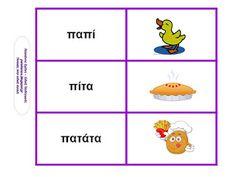 Παιδαγωγικό Υλικό Παρέμβασης με Πινελιές Ειδικής Αγωγής