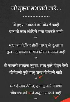 Marathi Poems, Marathi Calligraphy, Literature, Poetry, Facts, Songs, Thoughts, Writing, Fashion