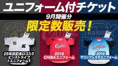 ユニフォーム付チケット限定販売!!