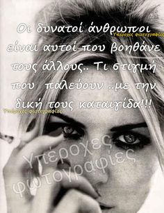 Greek Quotes, Best Quotes, Good Morning Beautiful Images, Wise Words, Nature Pictures, Cutest Animals, Best Quotes Ever