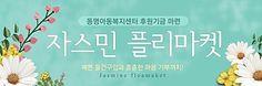 [윤지연님] 프리마켓 현수막 - 미지네 디자인 Popup, Editorial Design, Banner, Business, Fitted Wardrobes, Banner Stands, Store, Business Illustration, Banners