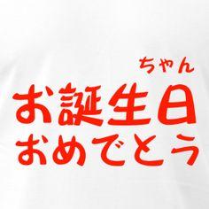 RESULTADOS d bis IMAGENS Pesquisa de fazer Google parágrafo http://insideshiros.com/wp-content/uploads/2012/05/happy-birthday-in-japanese_design.png
