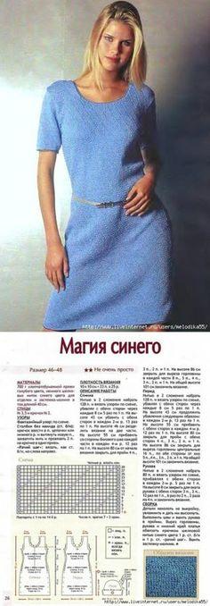 Спицы.Платье