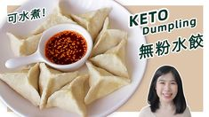 生酮食谱 | 可煎可水煮的万能【低碳饺子】| Keto Dumpling Recipe - YouTube Chinese Dumplings, Waffles, Keto, Breakfast, Ethnic Recipes, Food, Morning Coffee, Essen, Waffle