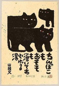 Cats in Art and Illustration: Iwao Akiyama born 1921 Illustration Manga, Illustrations, Black Cat Art, Black Kitty, Black Cats, Arte Cyberpunk, Matchbox Art, Vintage Cat, Japan Art