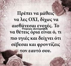 Life Lessons, Good Morning, Mindset, Greek, Life Quotes, Letters, Decor, Bom Dia, Quotes About Life