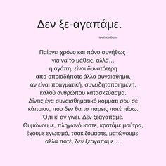 As simple as that. Sad Quotes, Words Quotes, Best Quotes, Life Quotes, Inspirational Quotes, Sayings, The Words, Greek Words, Greek Love Quotes