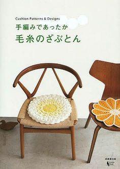 Cushion Patterns & Designs - Japanese Crochet and Knitting Pattern Book for Women - Winter, Autumn - B916