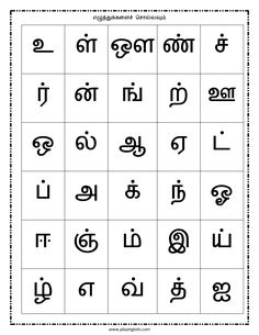 tamil handwriting worksheets education tracing worksheets letter worksheets for preschool. Black Bedroom Furniture Sets. Home Design Ideas