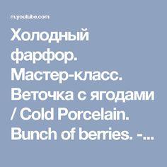 Холодный фарфор. Мастер-класс. Веточка с ягодами / Cold Porcelain. Bunch of berries. - YouTube