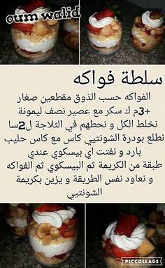 "recettes sucrées de ""oum walid"" - juste pour Le plaisir du partage Ramadan Recipes, Sweets Recipes, Kitchen Recipes, Cooking Recipes, Tunisian Food, Flan Recipe, Dessert Drinks, Arabic Food, Food Preparation"