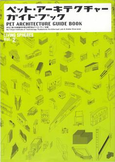 Pet Architecture Guide Book. Atelier Bow-Wow. World Photo Press, Japan. Japanese/English.  Pet architecture is a term for the buildings that have been squeezed into leftover urban spaces. Curious shapes and inventive solutions abound. Extraordinary miniature sized shacks, store rooms, sushi bars and bike shops make this project fresh. Lovingly researched by a team of very young Japanese architects, each 'pet' includes a humorous description, full page photograph, a map and 3d sketch.