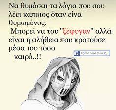Καθημερινά βλέπουμε στα κοινωνικά δίκτυα εικόνες με φράσεις που θέλουν να εκφράζουν ή να μας προβληματίσουν. Πολλές από αυτές κρύβουν νοήματα πολύ σημαντικά που είναι δύσκολο να τα ερμηνεύσουμε πλήρως.    Η ελληνική γλώσσας είναι τόση πλούσια Jokes Quotes, Me Quotes, Feeling Loved Quotes, Unspoken Words, Live Laugh Love, Greek Quotes, Instagram Quotes, Poetry Quotes, Relationship Quotes